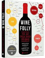 Джастин Хэммек Wine Folly. Усе, що треба знати про вино