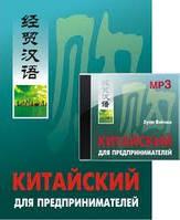 Китайский для предпринимателей (+ аудиокнига MP3)