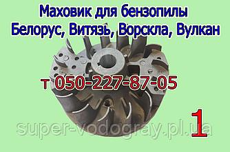 Маховик для бензопилы Белорус, Витязь, Ворскла, Вулкан
