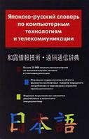 Японсько-російський словник з комп'ютерних технологій та телекомунікації