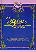 Україна: хронологія розвитку. На порозі Нового часу. Том ІV