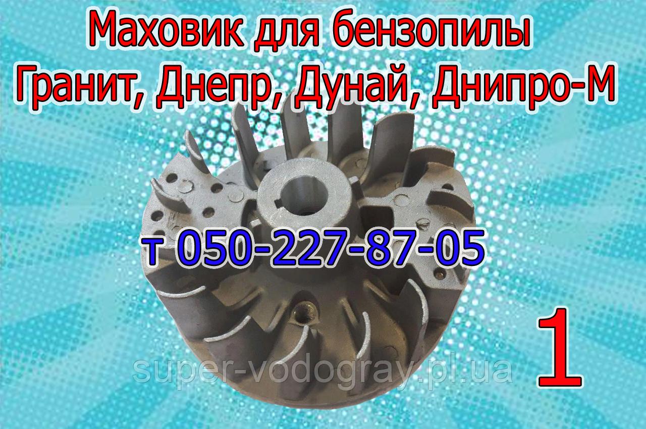 Маховик для бензопилы Гранит, Днепр, Дунай, Днипро-М