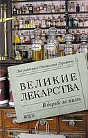 Владислав Дорофеев Великие лекарства: В борьбе за жизнь