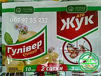 Інсектицид АТО Жук 3 мл, + Гулівер Стимул,10 мл