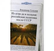 Владимир Гельман Из огня да в полымя. Российская политика после СССР