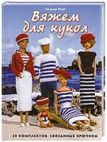 Сельма Руис Вяжем для кукол.30 комплектов,связанных крючком