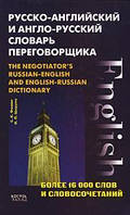 Російсько-англійський і англо-російський словник парламентера / The Negotiator's Ukrainian-English And English-Russian Dictionary