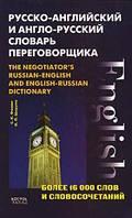 Русско-английский и англо-русский словарь переговорщика / The Negotiator's Russian-English And English-Russian Dictionary
