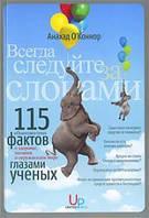 Всегда следуйте за слонами. 115 общеизвестных фактов о здоровье, питании и окружающем мире - глазами ученых