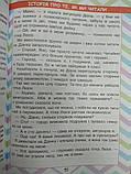 Читаємо в колі друзів 1-2 класи. Нова українська школа., фото 4