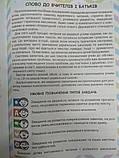 Читаємо в колі друзів 1-2 класи. Нова українська школа., фото 2