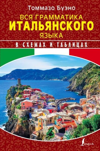Вся грамматика итальянского языка в схемах и таблицах. Буэно Томмазо, Грушевская Евгения