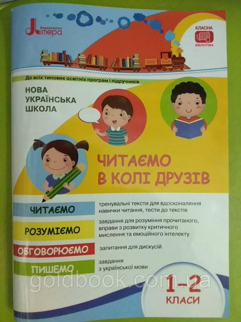Читаємо в колі друзів 1-2 класи. Нова українська школа.
