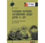 Наталья Онищик Успешное обучение английскому языку детей 3-7 лет. Психологические аспекты