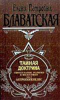 Елена Петровна Блаватская Тайная доктрина. Том 2. Антропогенезис