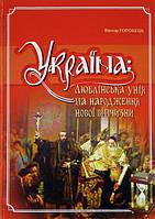 Віктор Горобець Україна: Люблінська унія та народження нової вітчизни
