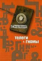 Игорь Юганов Телеги и гномы