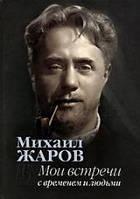 Михайло Жаров Мої зустрічі з часом і людьми