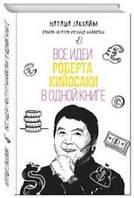 Наташа Закхайм Все идеи Роберта Кийосаки в одной книге