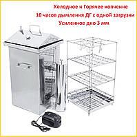 """Коптильня """"Home pro smoking"""" из нержавеющей стали. Для холодного и горячего копчения"""