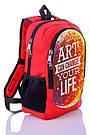 Рюкзак школьный Zaino с принтом Art can change your Life.(505), фото 2