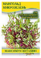 Семена Мангольд, микрозелень, 100гр.