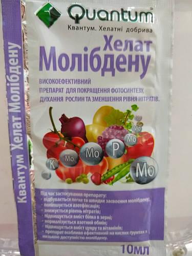 Микроудобрение Квантум Хелат Молибдена 10 мл на 8 литров воды, Украина
