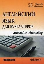 Жданова В. Ф.,Англійська для бухгалтерів