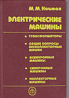 М.М. Кацман электрические машины