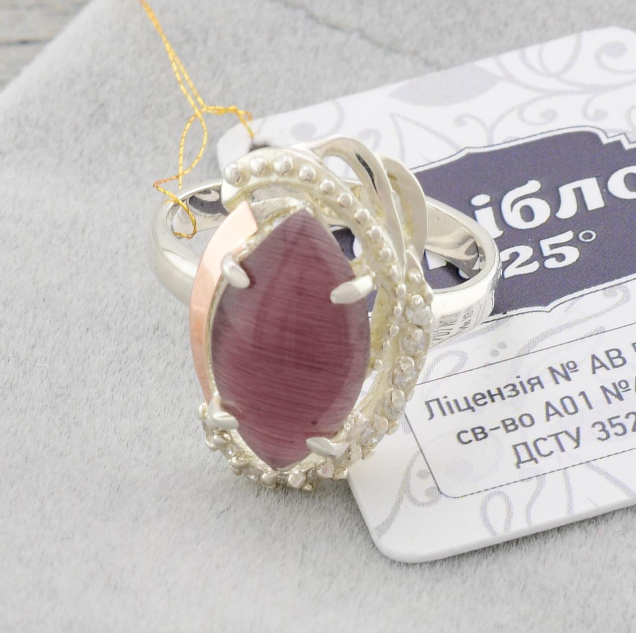 Серебряное кольцо с золотыми пластинами 226-ЯК, вставка фиолетовый улексит, вес 5.0 г, размер 19