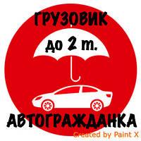 ОСАГО (автогражданка, автоцивилка)! Грузовик до 2 т. / г.Одесса