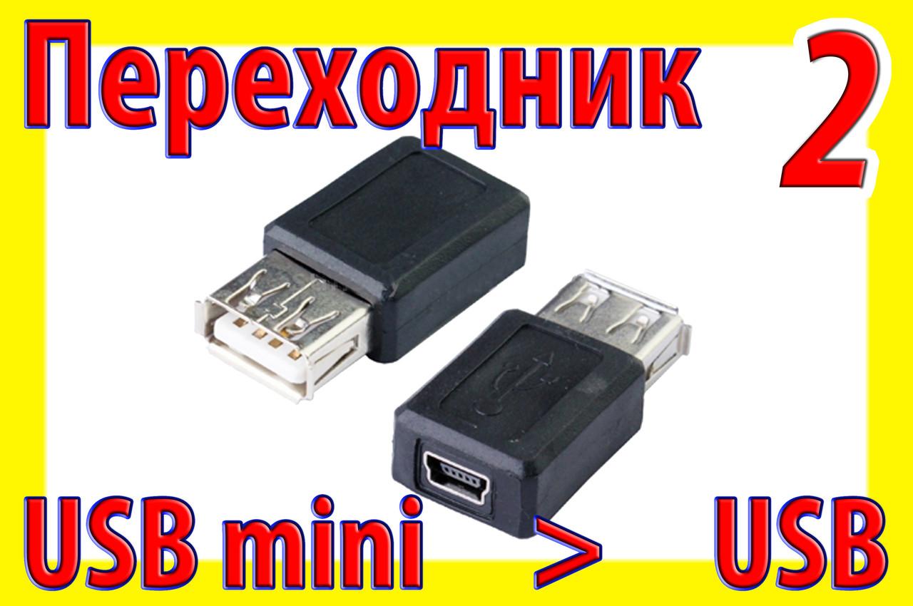 !РАСПРОДАЖА Адаптер переходник 002 USB мини mini для планшета телефона GPS навигатора видеорегистратора