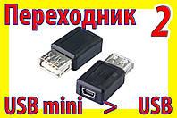 Адаптер переходник 002 USB мини mini для планшета телефона GPS навигатора видеорегистратора
