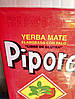 Чай Мате Pipore  Yerba Mate    500 гр, фото 2