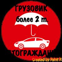 ОСАГО (автогражданка, автоцивилка)! Грузовик более 2 т. / г.Одесса