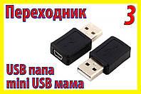 Адаптер переходник 003 USB mini мини для планшета телефона GPS навигатора видеорегистратора