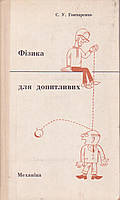 С.У, Гончаренко Фізика для допитливих