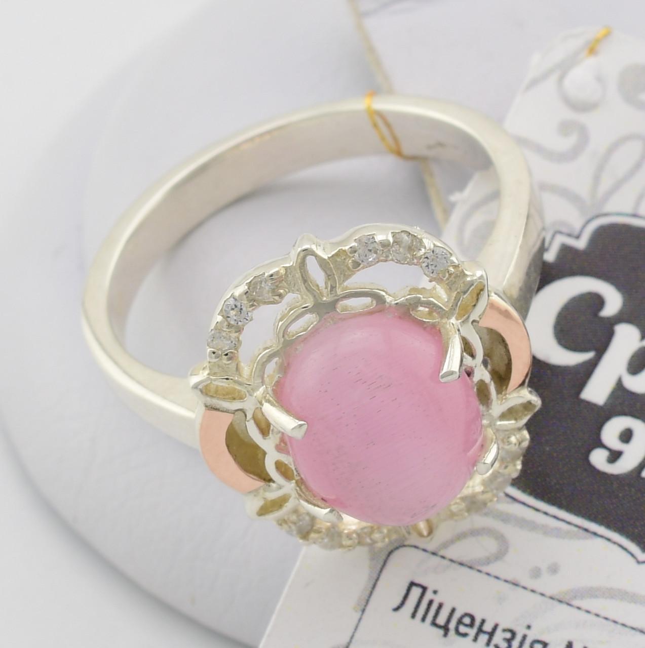 """Серебряное кольцо с золотыми пластинами """"Вероника"""", вставка розовый улексит, вес 4.4 г, размер 19"""