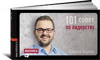 101 совет по лидерству.Ищенко А.
