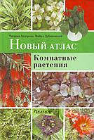 Андерсон. Новый атлас.Комнатные растения, 978-5-93457-236-6, 9785934572366 (топ 1000)