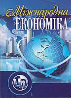 Міжнародна економіка: Підручник. Затверджено МОН України, 978-611-01-0328-2 (топ 1000)