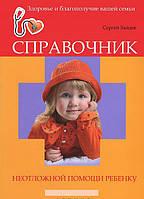 Справочник неотложной помощи ребенку, 978-5-222-21623-1 (топ 1000)