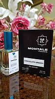 Montale Chocolate Greedy (монталь шоколад гриди) парфюмерия унисекс VIP - тестер 50 ml Diamond ОАЭ (реплика)