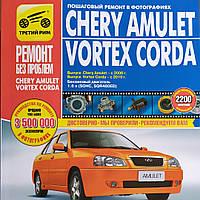 CHERY AMULET Модели с 2006 года VORTEX CORDA Модели с 2010 года Ремонт без проблем, фото 1