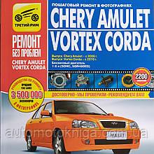 CHERY AMULET  Модели с 2006 года VORTEX CORDA   Модели с 2010 года   Ремонт без проблем