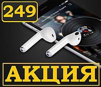 Bluetooth наушники Apple Earpods (Iphone i7s i8s айфон гарнитура эпл)
