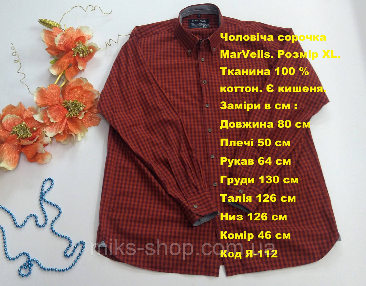 Мужская рубашка Размер XL Ткань 100% коттон