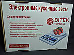 Кухонные электронные весы Bitek SF-400 (до 10кг), фото 6