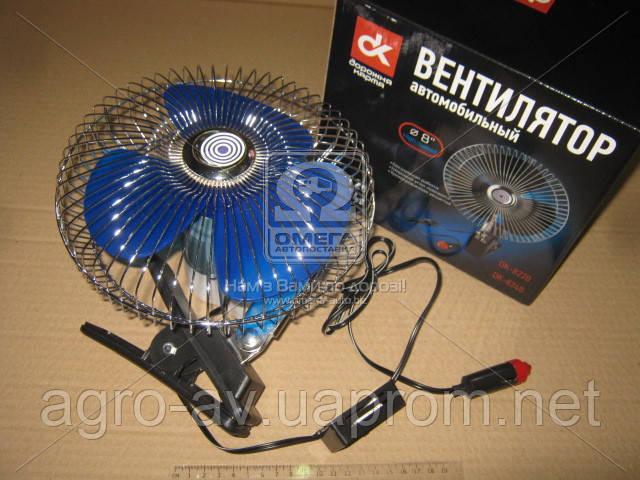 Вентилятор автомобильный 8 дюймов, с переключателем (прищепка), 24В (DK-8240)