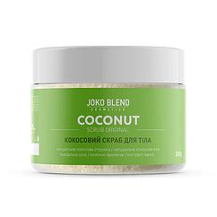 Кокосовый скраб для тела Joko Blend Coconut Original Scrub